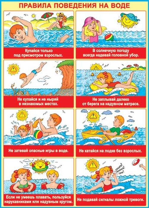 Поздравлениями, картинки правила поведения на воде для детей в картинках