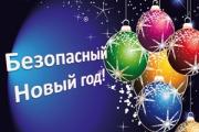 Безопасный Новый год!!!