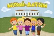 Музей детям