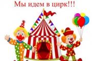 Мы идем в цирк! Памятка для родителей